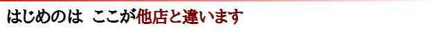 4 上に赤いバー+ここが他店と違います(神社色) 640×70