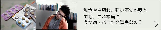 ★完成 640×120:パニック障害-3 +→