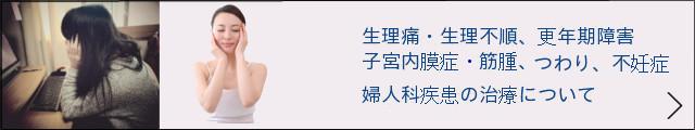 ★完成 640×120:婦人病+→ v2