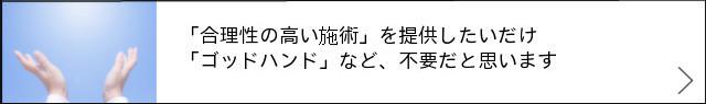 ★完成 640×95:ゴッドハンド-1+→