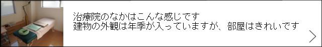 ★完成 640×95:治療院内部紹介+→