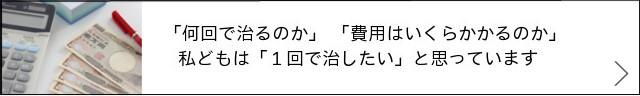 ★完成 640×95:費用+→
