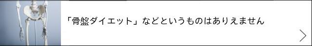 ★完成 640×95:骨盤矯正-1+→
