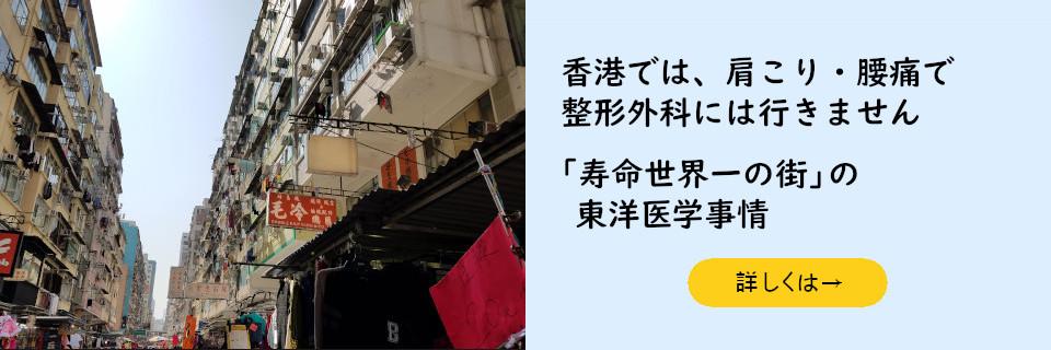 香港では整形外科に行きません