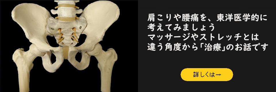 肩こり・腰痛を東洋医学絵的に考えてみましょう
