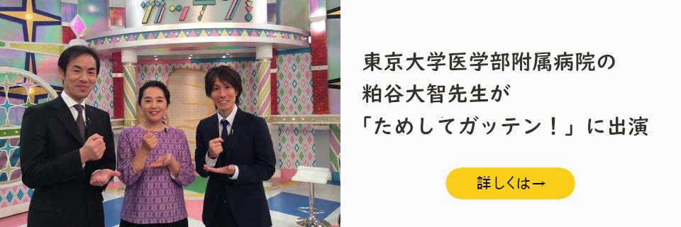 NHKためしてガッテン、東大病院